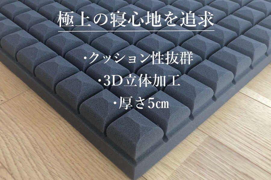 厚さ5cm。3D立体加工。クッション性抜群